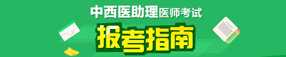 中西医助理医师招生指南