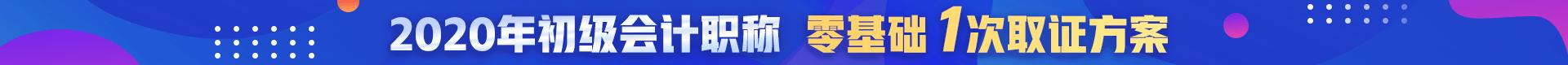 中华会计网校初级价格