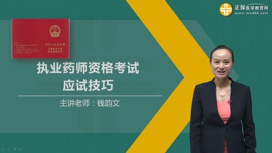 沧州执业药师网上培训去哪好