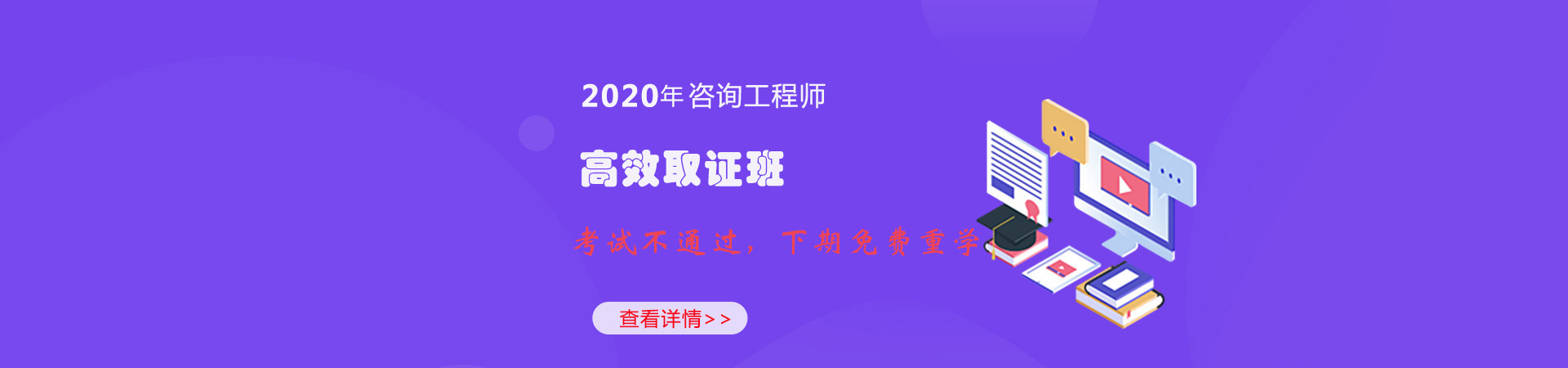 2020咨询工程师考试网上培训