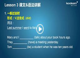新概念二册:Lesson3-课文讲解