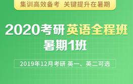 2020考研英语全程班 暑期1班(一,二可选)