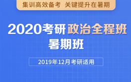2020考研政治全程班 暑期班