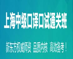 新东方口译网课