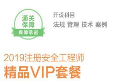 环球网校注册安全工程师-精品VIP套餐