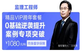 环球网校监理工程师-精品VIP跨年套餐