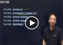M环球网校一级建造师视频直播