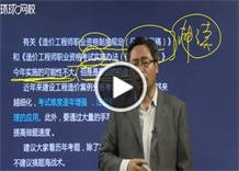 环球网校造价工程师视频