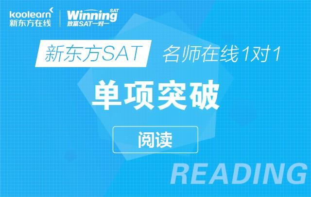 新东方SAT名师在线一对一单项突破(阅读)