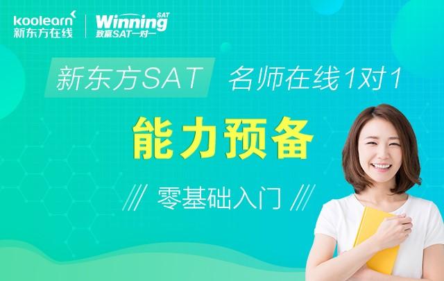 新东方SAT名师在线一对一能力预备