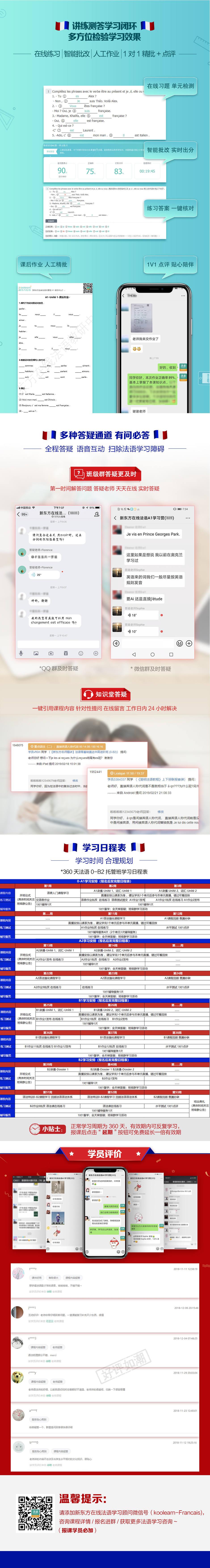新东方在线法语培训