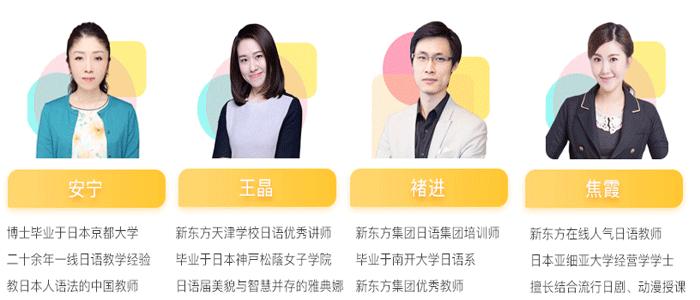 新东方日语网课名师