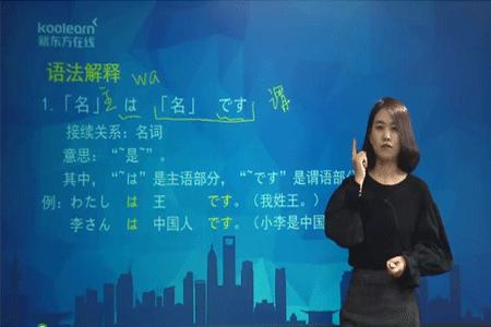 日语网络教学平台哪家好