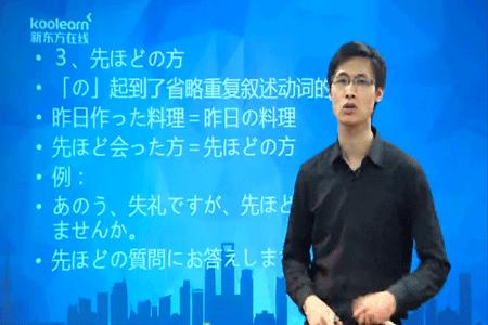 日语零基础网络课程哪家好