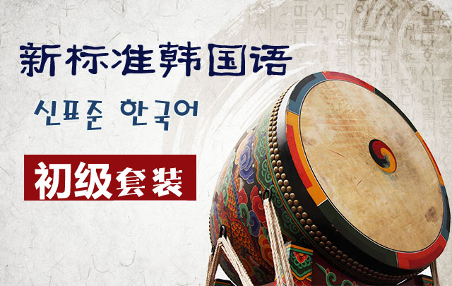 新标准韩国语初级套装