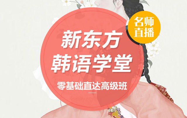 【新东方韩语学堂】零基础直达高级班