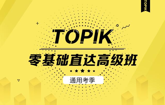 【TOPIK0-6级 通用考季】零基础直达高级班