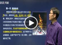 环球网校消防工程师视频