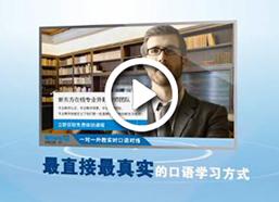 新东方外教在线英语介绍