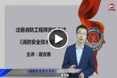 中大网校消防工程师