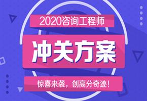 2020咨询工程师-零基础畅学班