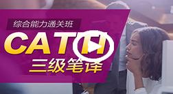 CATTI三级笔译综合能力通关班