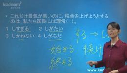 新东方在线日语培训