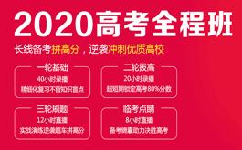 2021高考全程班