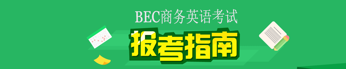 BEC商务英语考试招生指南