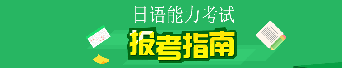 日语考试招生指南