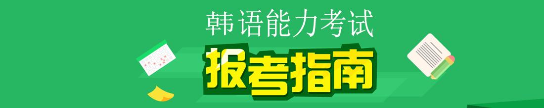 韩语考试招生指南