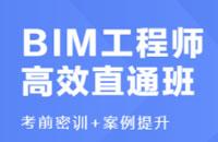环球网校BIM