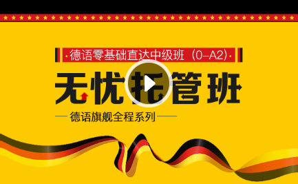 【无忧托管班】德语零基础直达中级(0-A2)
