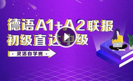 【灵活自学班】德语初级直达中级联报(A1+A2)