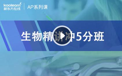 AP生物线上强化班