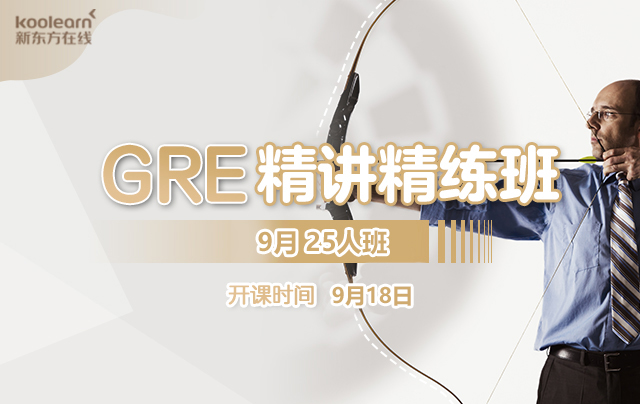 GRE精讲精练班