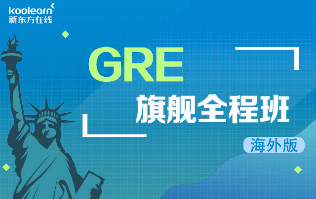 GRE旗舰全程班(海外版)