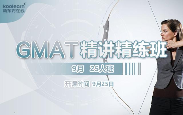 GMAT精讲精练班