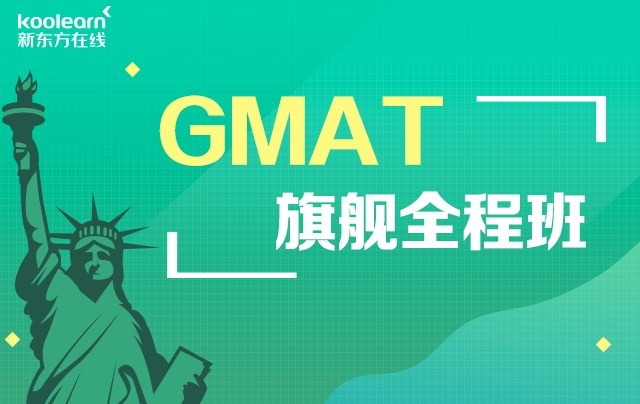 GMAT旗舰全程班
