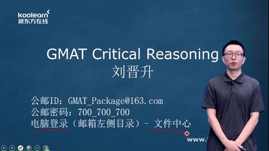 GMAT培训老师推荐