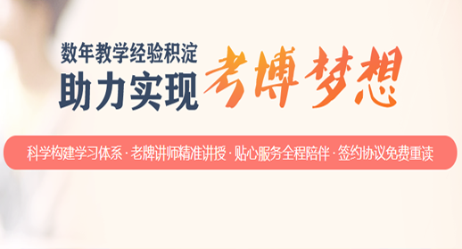 新东方考博培训
