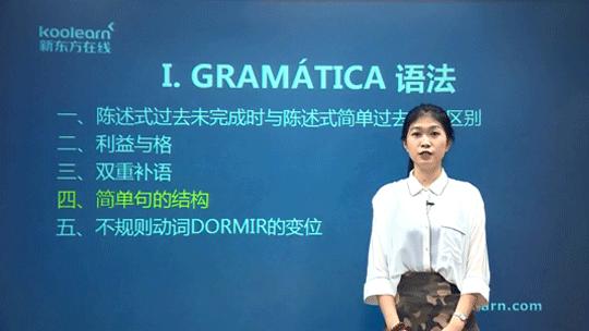 西语培训老师推荐
