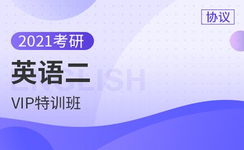 【协议】2021考研VIP特训班【英语二】