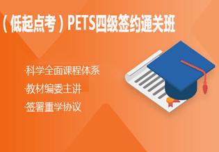 低起点考PETS四级签约通关班