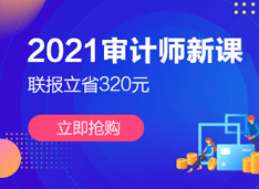 2021审计师招生方案