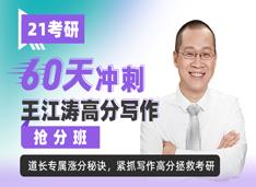 王江涛高分写作抢分班