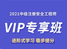 安全工程师-VIP专享班
