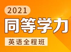 2021同等学力英语全程班