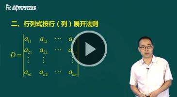 考研数学课