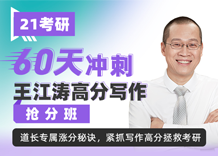 60天冲刺王江涛高分写作抢分班